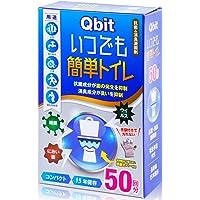 Qbit いつでも簡単トイレ 簡易トイレ 携帯トイレ 防災トイレ 非常用 防災グッズ 災害用 凝集剤 消臭 抗菌 手袋付…