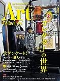 ARTcollectors'(アートコレクターズ) 2020年 3月号