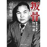 叛骨 最後の極道・竹中武 (徳間文庫)
