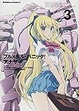 フルメタル・パニック! アナザー (3) (カドカワコミックス・エース)