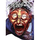 ケンガンアシュラ(2)【期間限定 無料お試し版】 (裏少年サンデーコミックス)