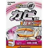 カーメイト 車用 除菌消臭剤 スチーム消臭 銀 超強力 カビ臭用 ソープ D245
