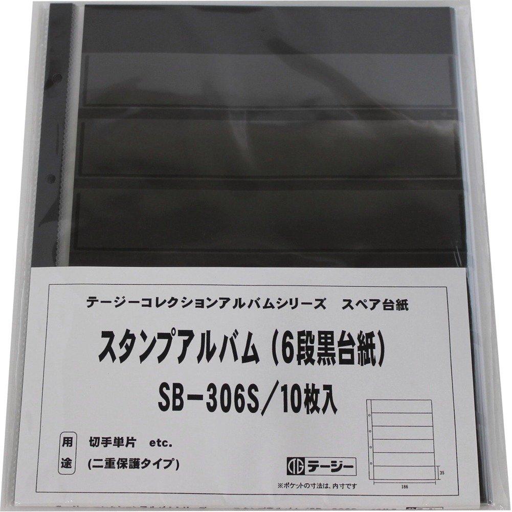 テージー コレクションアルバム スペア スタンプアルバム 6段 B5 縦 ブラック (SB-306S) 1パック10枚入