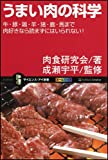 うまい肉の科学 牛・豚・鶏・羊・猪・鹿・馬まで肉好きなら読まずにはいられない! (サイエンス・アイ新書)