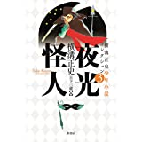 横溝正史少年小説コレクション3 夜光怪人 (横溝正史少年小説コレクション 3)