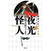 横溝正史少年小説コレクション3 夜光怪人