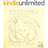 Yamadoriumineko: 301 Books (English Edition)