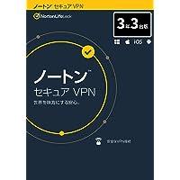 ノートン セキュア VPN(最新)|3年3台版|パッケージ版|iOS/Windows/Android/Macintosh…
