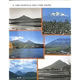 富士山 (とんぼの本)