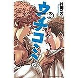 ウチコミ!! 2 (少年チャンピオン・コミックス)