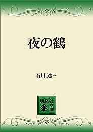 夜の鶴 (講談社文庫)