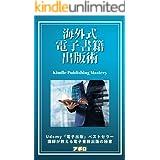 【海外式】電子書籍出版術 無名の販売戦略(表紙作成動画付き): 売り上げアップしたいKindle出版者のための販売戦略。電子書籍出版で不労所得と長期的安定収入を構築する方法:起業・副業・ブランディングにも最適 Kindle電子書籍出版