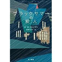 ブラックサマーの殺人 (ハヤカワ・ミステリ文庫)
