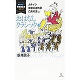 おはなしクラシック[2]カルメン、動物の謝肉祭、白鳥の湖ほか (新井鷗子の音楽劇台本シリーズ)