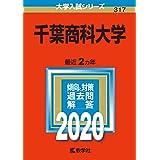 千葉商科大学 (2020年版大学入試シリーズ)