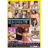 シロウトTV×PRESTIGE PREMIUM 21 [DVD]