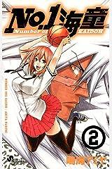 No.1海童(2) (ゲッサン少年サンデーコミックス) Kindle版