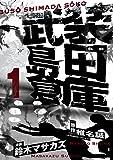 武装島田倉庫 (1) (ビッグコミックス)
