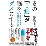 その「1錠」が脳をダメにする 薬剤師が教える 薬の害がわかる本 (SB新書)
