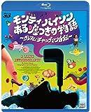 モンティ・パイソン ある嘘つきの物語 ~グレアム・チャップマン自伝~3D [Blu-ray]