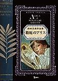 箱庭のアリス (TH ART SERIES)