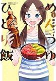 めんつゆひとり飯 1 (バンブーコミックス)