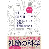 まんがでわかる Think CIVILITY 「礼儀正しさ」こそ最強の生存戦略である