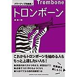 パワーアップ吹奏楽! トロンボーン