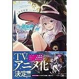 魔女の旅々11 (GAノベル)