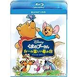 くまのプーさん/ルーの楽しい春の日 スペシャル・エディション [Blu-ray]
