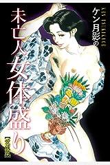 ケン月影の 未亡人女体盛り(愛蔵版) Kindle版