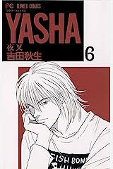 YASHA―夜叉―(6) (フラワーコミックス) Kindle版