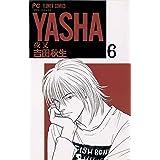 YASHA―夜叉―(6) (フラワーコミックス)