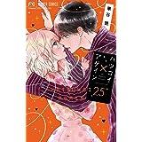 ハツコイ×アゲイン【マイクロ】(25) (フラワーコミックス)