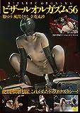 ビザールオルガズム56 [DVD]
