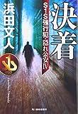 決着 S1S強行犯・隠れ公安Ⅳ (角川春樹事務所 ハルキ文庫)