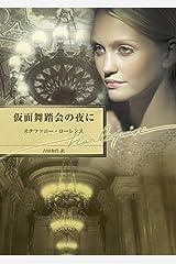 仮面舞踏会の夜に【ハーレクイン文庫版】 Kindle版