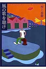 風の歌を聴け (講談社文庫) Kindle版