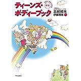 新版-ティーンズ・ボディーブック (単行本)
