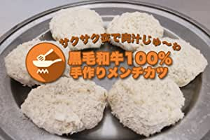 黒毛和牛100%メンチカツ(1個70g 6個入)