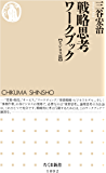 戦略思考ワークブック 【ビジネス篇】 (ちくま新書)