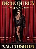 DRAG QUEEN -No Light, No Queen-(ドラァグクイーン)ヨシダナギ /【60分たっぷり特典DV…