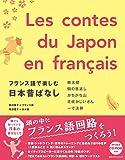 フランス語で楽しむ日本昔ばなし Les contes du Japon en français【日仏対訳・MP3 CD付】
