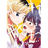 ヤンキー×ジャーキー (2) (芳文社コミックス/FUZコミックス)