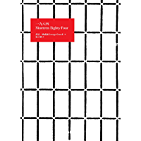 一九八四 (Traditional Chinese Edition)