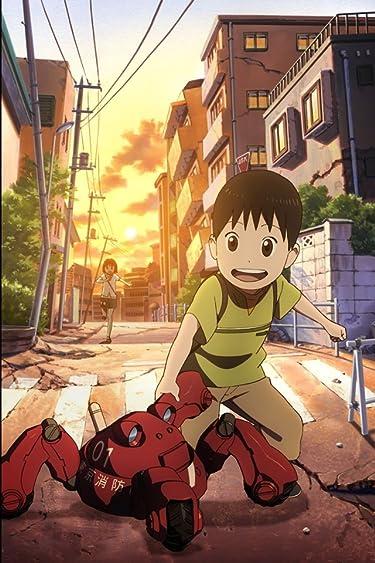 2009年に放送されたテレビアニメ - ロボットで遊ぶ小野沢悠貴と駆け寄る小野沢未来