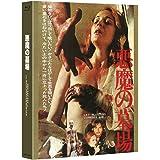 悪魔の墓場≪最終盤≫ [Blu-ray]