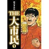 THE大市民(1) (ゴマブックス×ナンバーナイン)