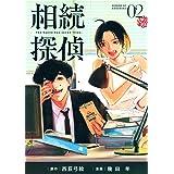 相続探偵(2) (イブニングKC)