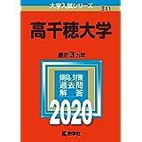 高千穂大学 (2020年版大学入試シリーズ)